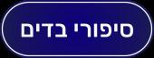 cropped-לוגו-חדש-סיפורי-בדים-min.png